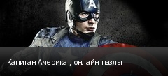 Капитан Америка , онлайн пазлы