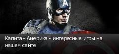 Капитан Америка - интересные игры на нашем сайте