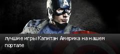 лучшие игры Капитан Америка на нашем портале