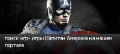 поиск игр- игры Капитан Америка на нашем портале