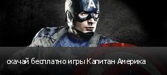 скачай бесплатно игры Капитан Америка