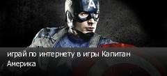 играй по интернету в игры Капитан Америка