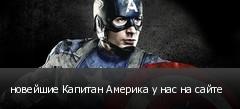 новейшие Капитан Америка у нас на сайте