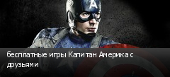 бесплатные игры Капитан Америка с друзьями