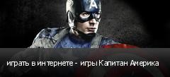 играть в интернете - игры Капитан Америка