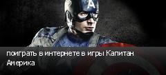 поиграть в интернете в игры Капитан Америка