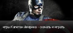 игры Капитан Америка - скачать и играть