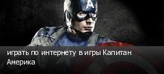 играть по интернету в игры Капитан Америка
