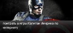поиграть в игры Капитан Америка по интернету