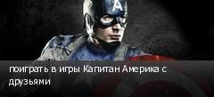 поиграть в игры Капитан Америка с друзьями