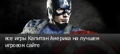 все игры Капитан Америка на лучшем игровом сайте