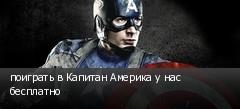 поиграть в Капитан Америка у нас бесплатно