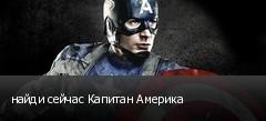 найди сейчас Капитан Америка