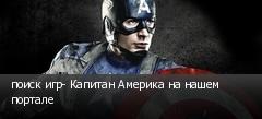 поиск игр- Капитан Америка на нашем портале