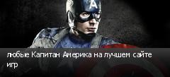 любые Капитан Америка на лучшем сайте игр