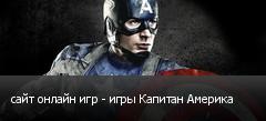 сайт онлайн игр - игры Капитан Америка