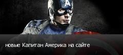 новые Капитан Америка на сайте