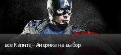 все Капитан Америка на выбор