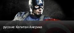 русские Капитан Америка