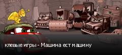 клевые игры - Машина ест машину