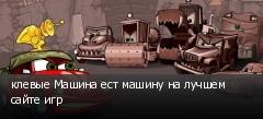 клевые Машина ест машину на лучшем сайте игр