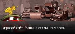 игровой сайт- Машина ест машину здесь