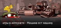 игры в интернете - Машина ест машину