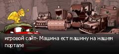 игровой сайт- Машина ест машину на нашем портале
