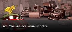 все Машина ест машину online