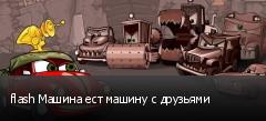 flash Машина ест машину с друзьями