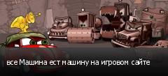 все Машина ест машину на игровом сайте
