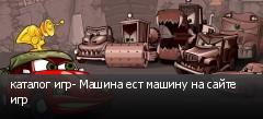 каталог игр- Машина ест машину на сайте игр