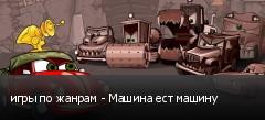 игры по жанрам - Машина ест машину