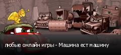 любые онлайн игры - Машина ест машину