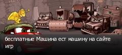 бесплатные Машина ест машину на сайте игр
