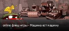 online флеш игры - Машина ест машину