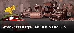играть в мини игры - Машина ест машину
