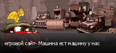 игровой сайт- Машина ест машину у нас