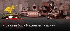игра на выбор - Машина ест машину