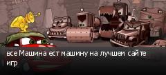 все Машина ест машину на лучшем сайте игр