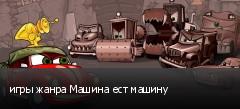 игры жанра Машина ест машину