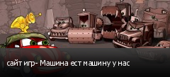 сайт игр- Машина ест машину у нас