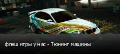 флеш игры у нас - Тюнинг машины