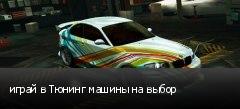 играй в Тюнинг машины на выбор