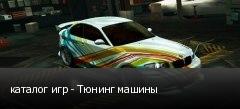 каталог игр - Тюнинг машины