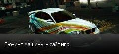 Тюнинг машины - сайт игр