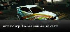 каталог игр- Тюнинг машины на сайте