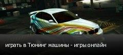 играть в Тюнинг машины - игры онлайн