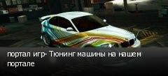 портал игр- Тюнинг машины на нашем портале