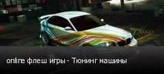 online флеш игры - Тюнинг машины